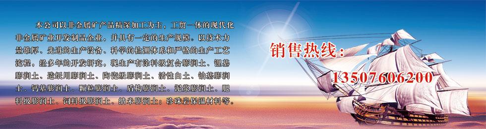 膨润土信阳市鑫鼎矿业有限公司